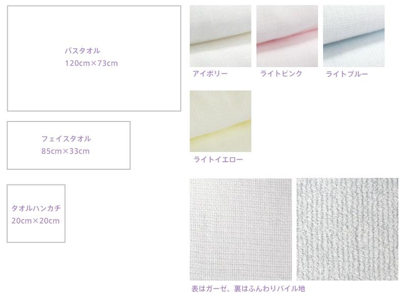 【3枚セット】やわらかガーゼ フェイスタオル 無地 セット 送料無料 日本製 泉州タオル