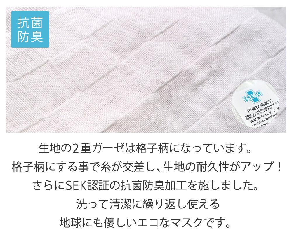 大人用サイズ 2重ガーゼ 立体マスク 日本製 抗菌防臭加工 速乾 薄手 洗える ガーゼマスク