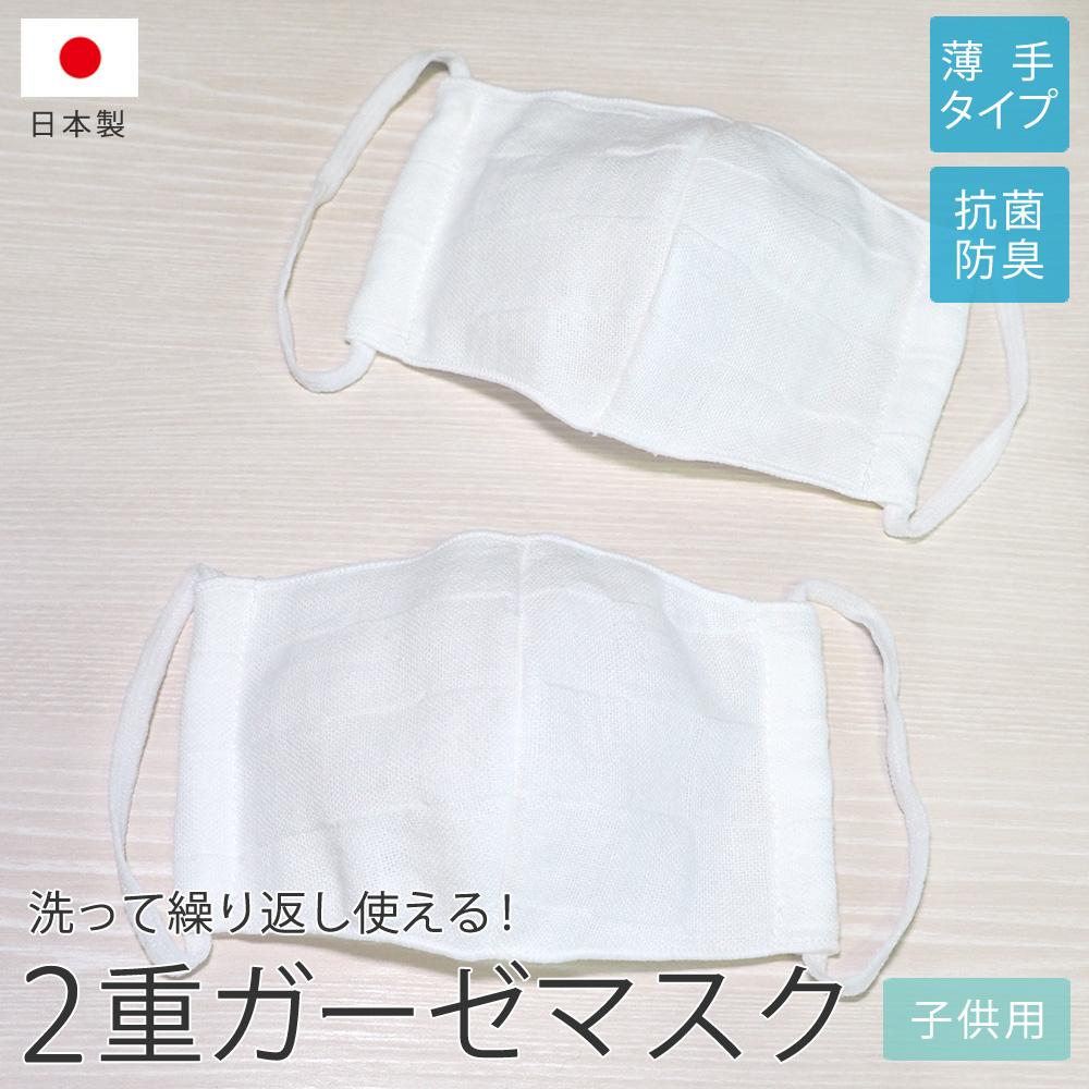子供用サイズ 2枚セット 2重ガーゼ 立体マスク 送料無料 日本製 抗菌防臭加工 速乾 薄手 洗える ガーゼマスク
