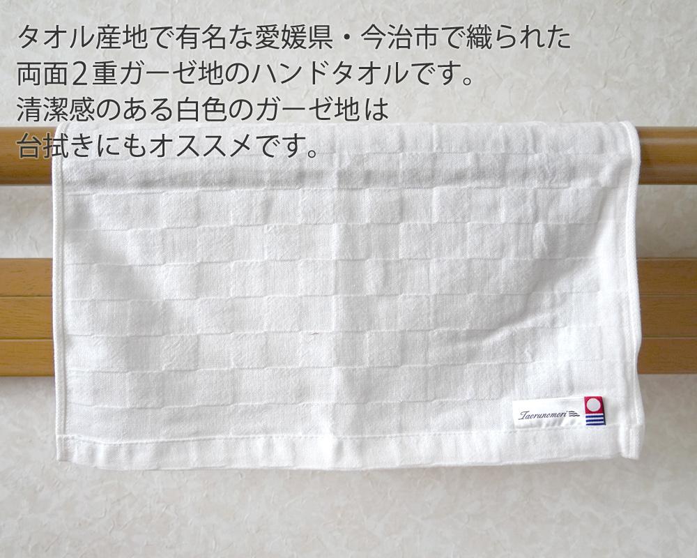 ハンドタオル 3枚セット 格子柄 2重ガーゼ プラッド 両面ガーゼタオル 送料無料 日本製 今治産 抗菌防臭加工 まとめ買い