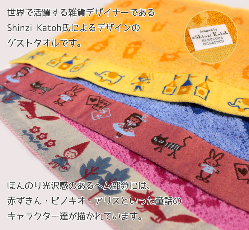 【Shinzi Katoh】ジョイ おはなしシリーズ ゲストタオル ハンドタオル