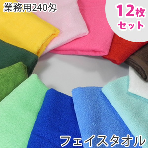 【12枚セット】240匁 ショートパイルカラー フェイスタオル セット 日本製 泉州タオル カラー全13色 プロ仕様