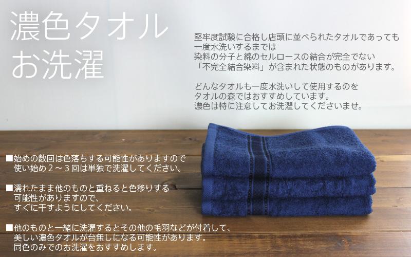 ハンドタオル 6枚セット 豪華ホテルタイプ シャイニー ネイビー ディープカラー 日本製 泉州タオル