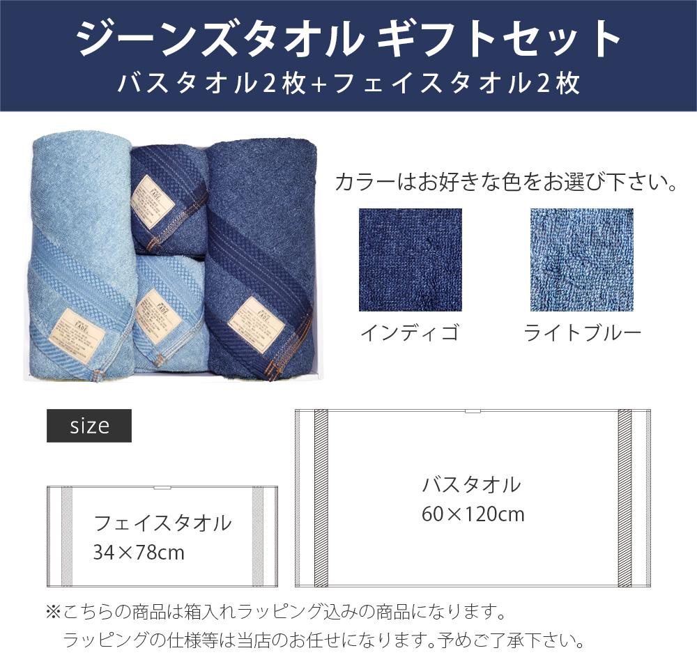 ジーンズタオル ギフトセット バスタオル2枚+フェイスタオル2枚 デニム調 ループ付き のし対応可