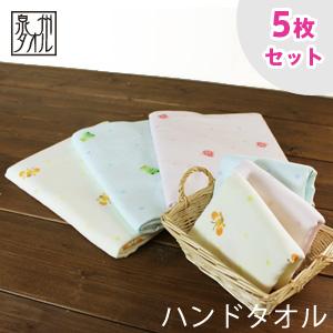 【5枚組】極上プレミアムコットン やわらかガーゼ ハンドタオル おまかせ 日本製 泉州タオル