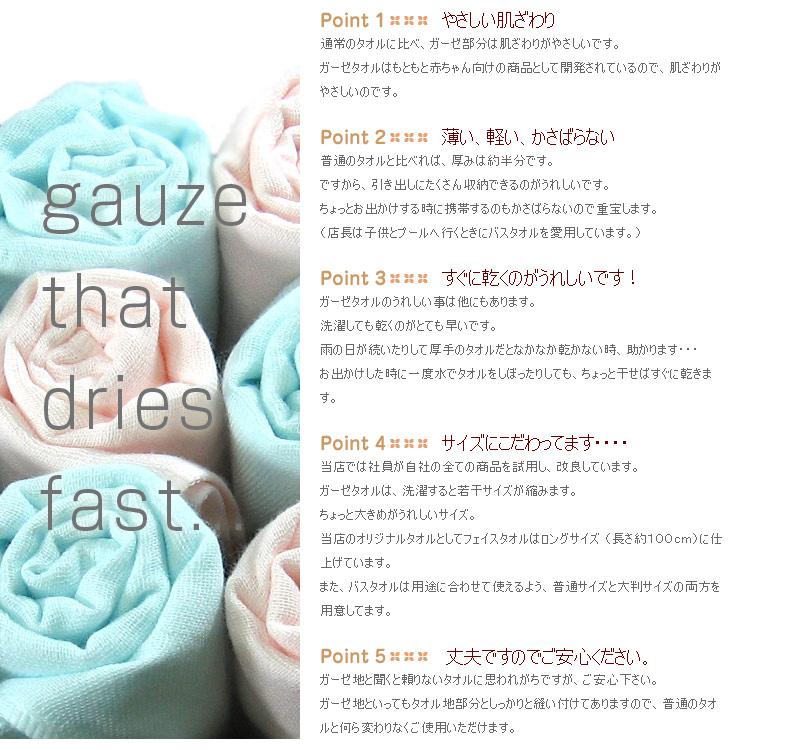【フェイスタオル 6枚セット】速乾ガーゼ フェイスタオル セット 送料無料 日本製 泉州タオル