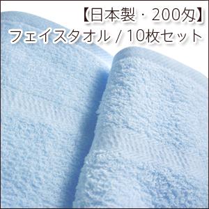 【10枚組】200匁高級仕様 フェイスタオル 日本製
