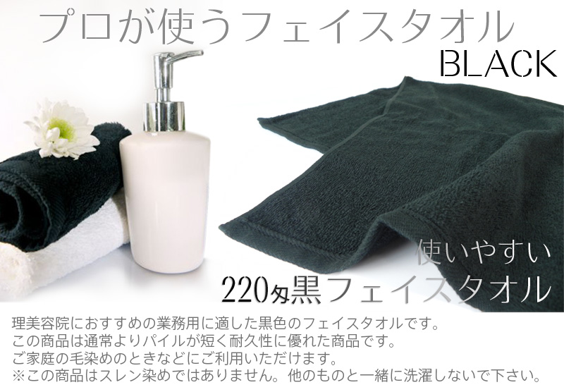 【6枚組】220匁 黒フェイスタオル セット 日本製 泉州タオル