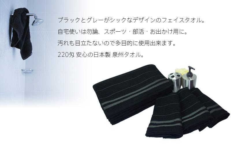 【6枚組】黒ボーダータオル フェイスタオル 日本製 泉州タオル