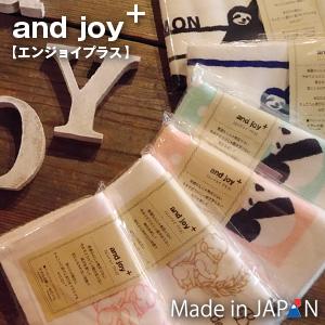 【1枚売り】and joy+ エンジョイプラス ガーゼフェイスタオル 日本製 泉州タオル
