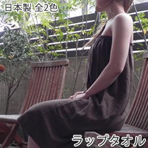 乾激 ラップタオル 大人用 巻きタオル 日本製 泉州タオル