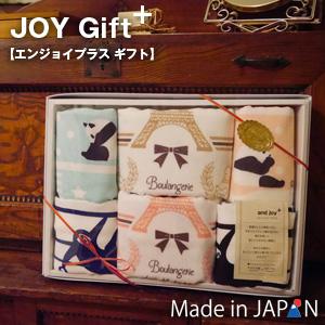 【ギフトセット】and joy+ エンジョイプラス ガーゼフェイスタオル ギフト6枚セット 日本製 泉州タオル