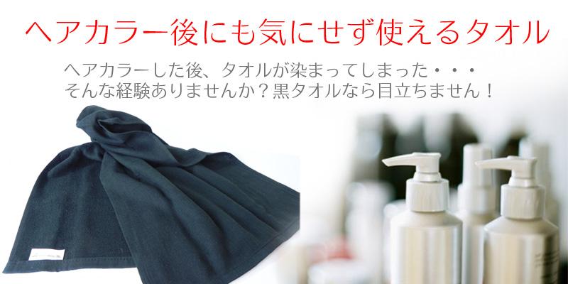 速乾ガーゼ フェイスタオル 黒 ブラック 日本製 泉州タオル