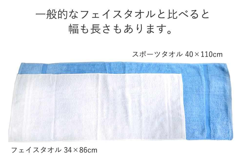 NEW スポーツタオル ライトカラー 送料無料 日本製 泉州タオル