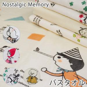 ノスタルジックメモリー バスタオル Shinzi Katoh シンジカトウ カトウシンジ 日本製 泉州タオル
