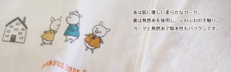 ノスタルジックメモリー タオルチーフ タオルハンカチ Shinzi Katoh シンジカトウ カトウシンジ 日本製 泉州タオル