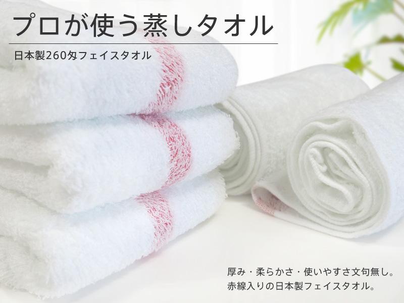 【360枚ロット】蒸しタオル 業務用 フェイスタオル 260匁 タオル 日本製 泉州タオル