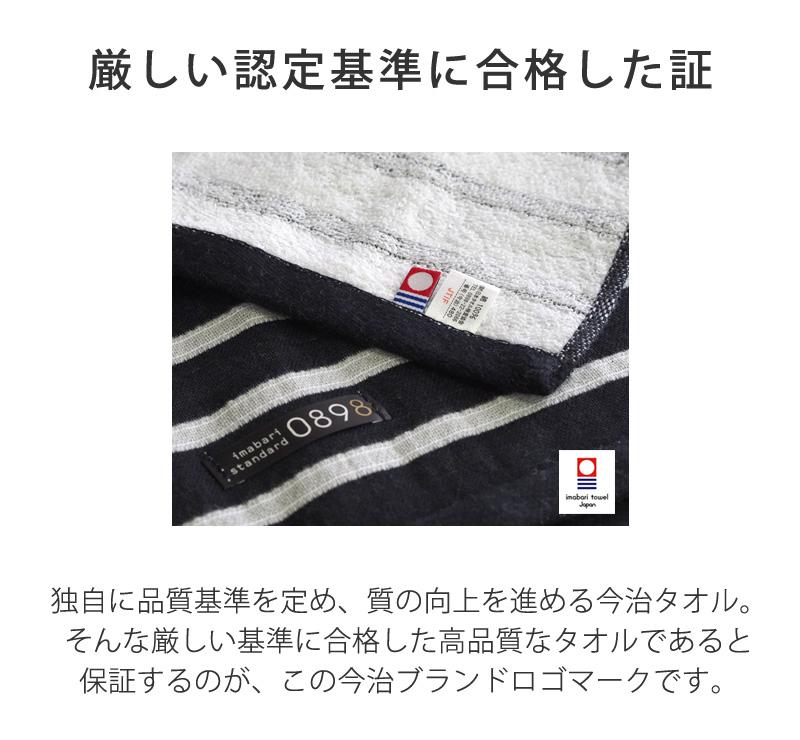 0898 ボーダーガーゼ ハンドタオル 日本製 今治タオル