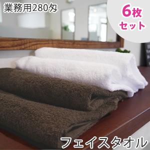 【6枚セット】280匁 サロンフェイスタオル セット 日本製 泉州タオル 業務用 サロン仕様タオル