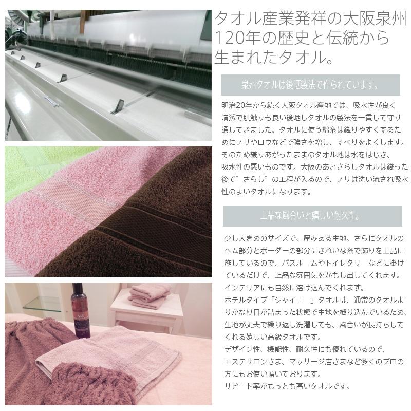 豪華ホテルタイプ ハンドタオル シャイニー 日本製 吸水性抜群の泉州タオル