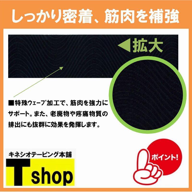 【定番】キネシオテープ 50�×5m ブラック 伸縮性抜群 肌にやさしく剥がれにくい 各種団体の利用多数
