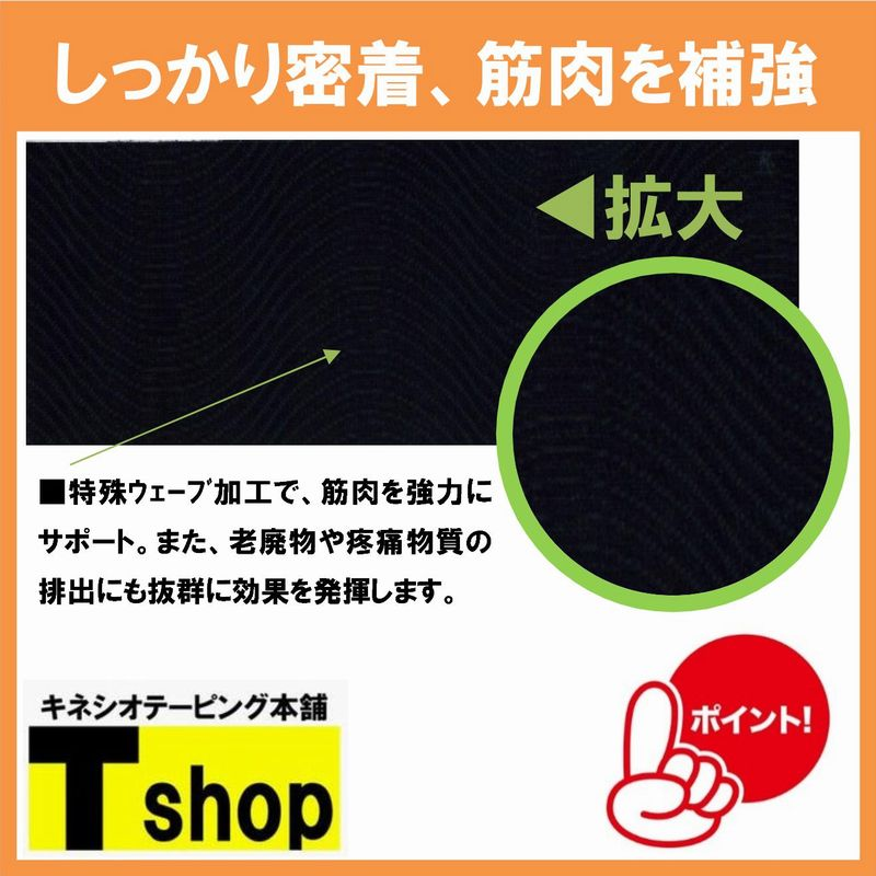 【定番】キネシオテープ 75�×5m ブラック 伸縮性抜群 肌にやさしく剥がれにくい 各種団体の利用多数