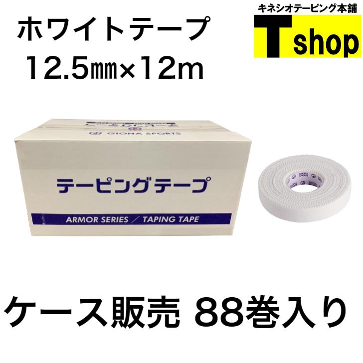 【全国送料無料】ホワイトテープ 12.5�×12m ケース88巻入り イージーカットタイプ 突き指の固定用に最適 肌にやさしくかぶれにくいプ 12.5mm