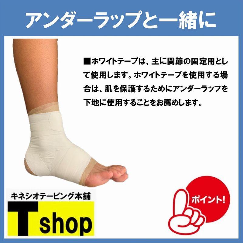 【定番】ホワイトテープ 38�×12m 定番の幅サイズ 足関節捻挫の固定用に最適 肌にやさしくかぶれにくい
