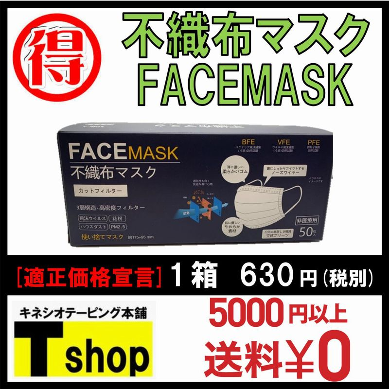 【適正価格宣言】不織布マスク FACEMASK 3層構造・高密度フィルター採用 1箱50枚入り ※5,000円以上で送料無料!