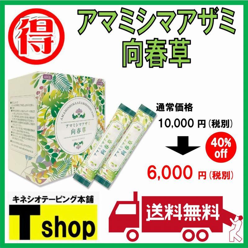 【全国送料無料】アマミシマアザミ向春草 ペクトリナリン含有健康補助食品 1箱40包入り ※再入荷、再販なし 在庫限り終売商品