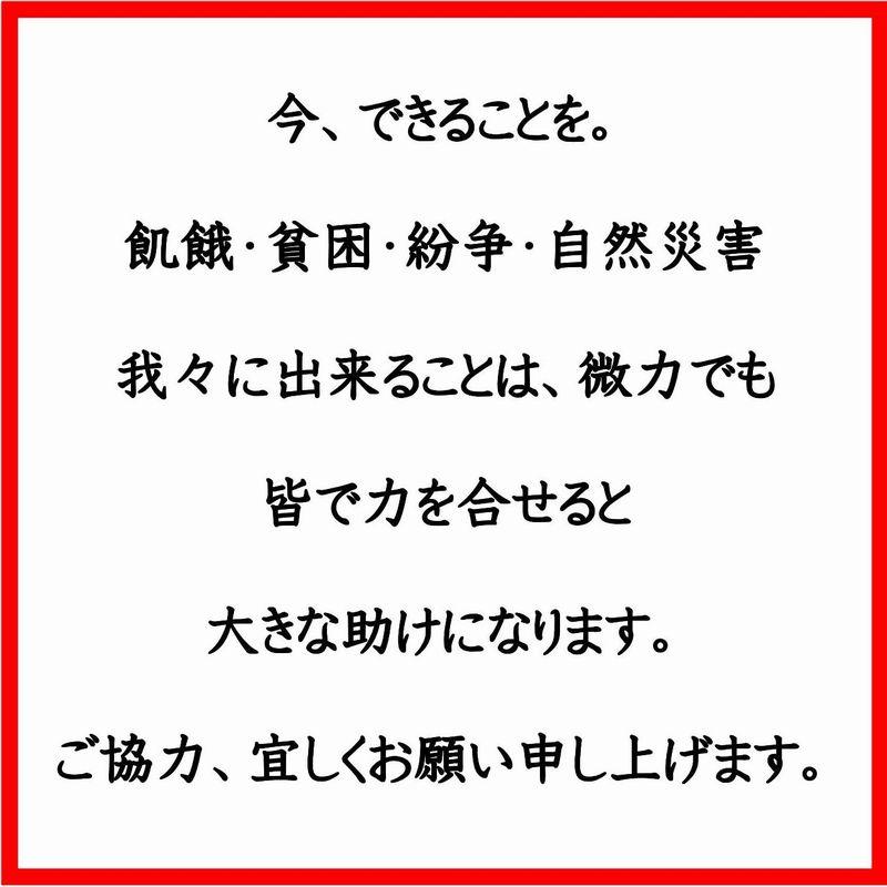 ◆チャリティー企画◆限定100セット 送料込&税込&寄付金込 5,000円!!