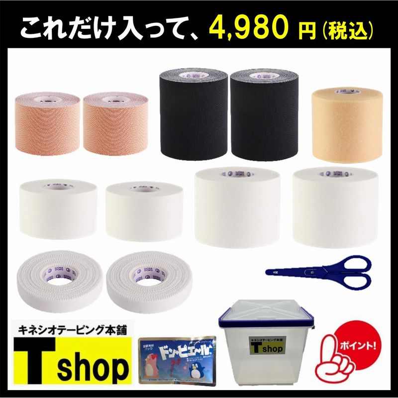 【テーピングBOX 送料無料】テーピンBOX Aセットキネシオテープ&ホワイトテープ ミックスセット ※特典付き