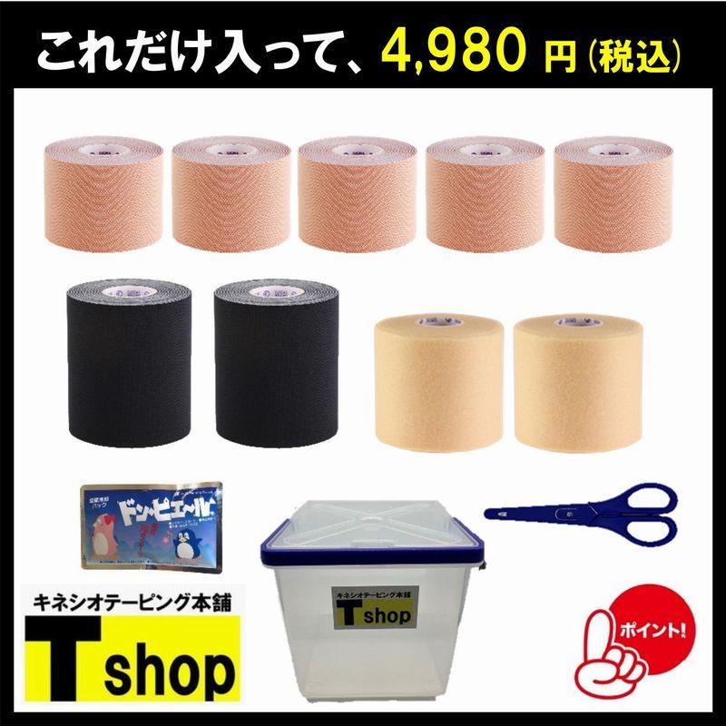 【テーピングBOX 送料無料】テーピングBOX Bセット キネシオテープセット ※特典付き
