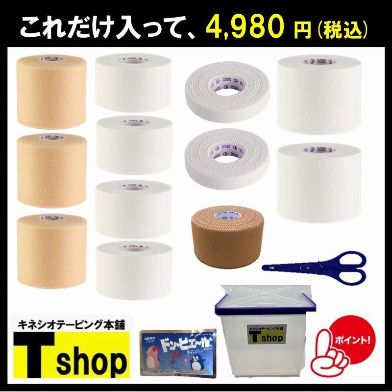 【テーピングBOX 送料無料】テーピングBOX Cセット ホワイトテープセット ※特典付き
