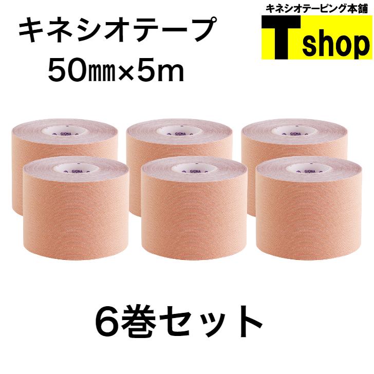 【全国送料無料】キネシオテープ 50�×5m×6巻 ベージュ 伸縮性抜群 肌にやさしく剥がれにくい 各種団体の利用多数