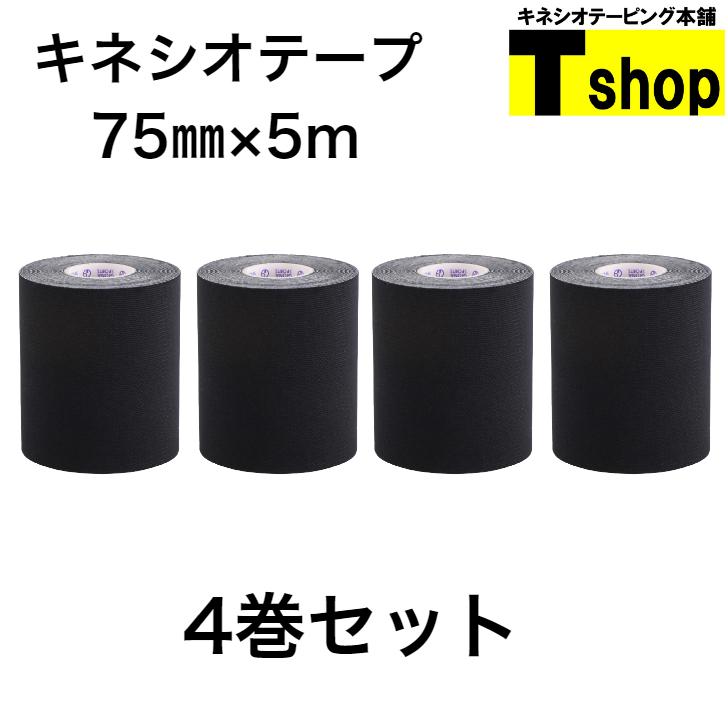 【全国送料無料】キネシオテープ 75�×5m×4巻 ブラック 伸縮性抜群 肌にやさしく剥がれにくい 各種団体の利用多数