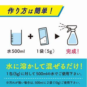 【無料サンプル注文】そうじの達人 美来(みらい)1包5g 家中のお掃除に 作り方は簡単!!500mlの水に1包混ぜるだけ!