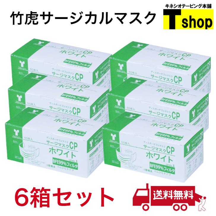 竹虎 サージカルマスクCP ホワイト (9.5cm×17.5cm 50枚入) 送料無料