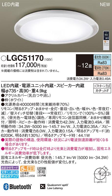 【今ならワイヤレス送信機プレゼント!】LGC51170 パナソニック スピーカー付シーリングライト 調光・調色 〜12畳【LGC51171同等品】