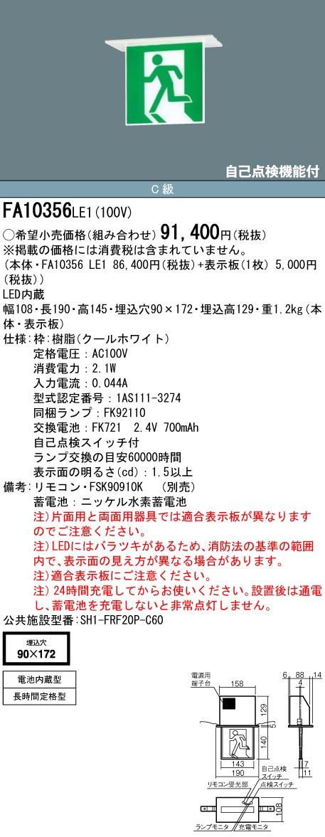 FA10356LE1 パナソニック LED誘導灯 天井埋込型[片面灯・長時間定格型(60分間)](C級・10形)【本体のみ】