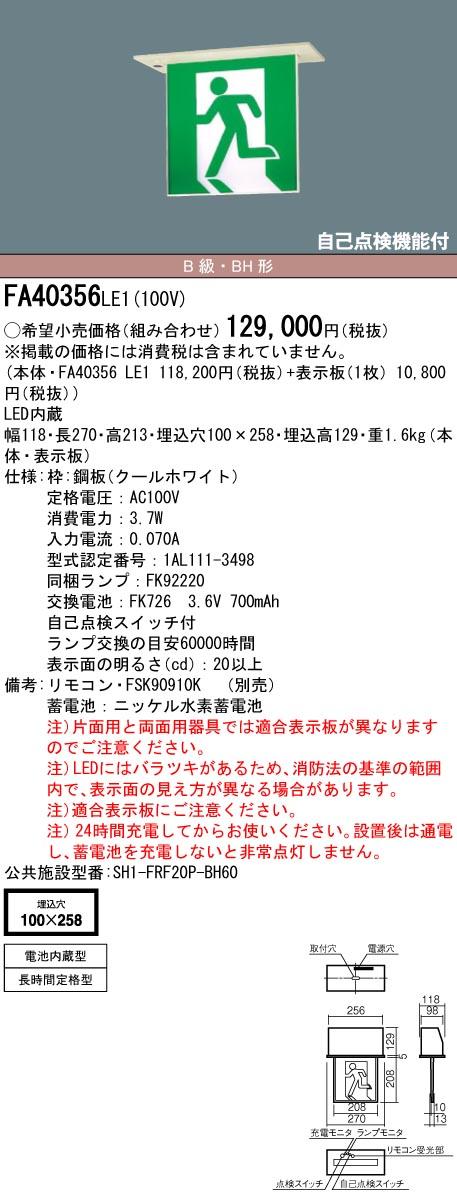 FA40356LE1 パナソニック LED誘導灯 天井埋込型[片面灯・長時間定格型(60分間)](B級/BH形・20A形)【本体のみ】