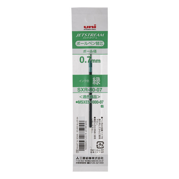 PUREMALT ボールペン替芯SXR-80-07