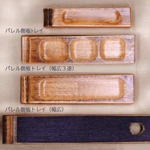バレル側板トレイ(幅広3連)
