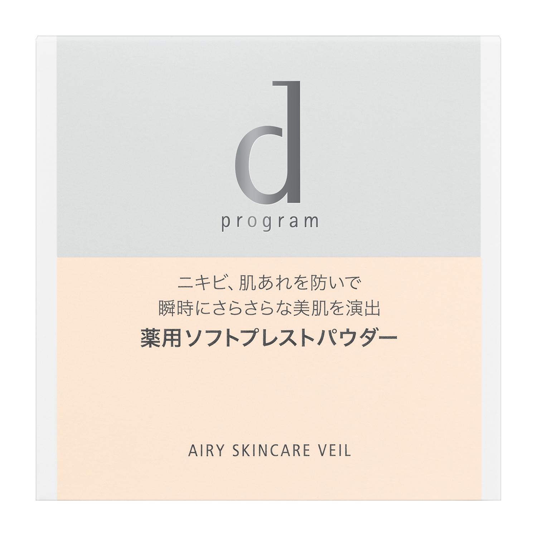 d program 薬用 エアリースキンケアヴェール
