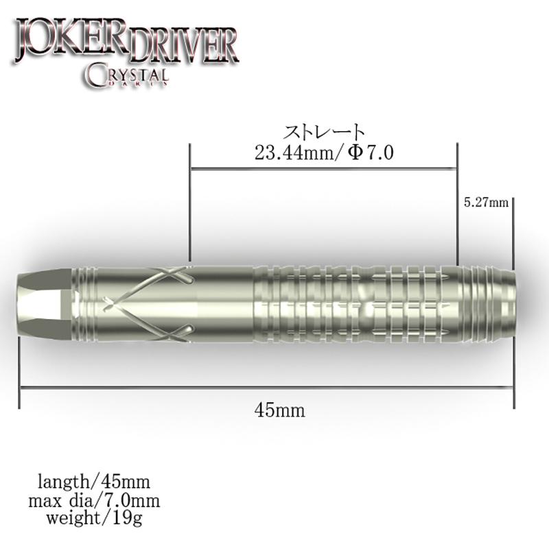 JOKER DRIVER 【ジョーカードライバー】 クリスタル カイザー 95% (CRYSTAL KAISER Tungsten95%) | ダーツ 2BAバレル 19.0g