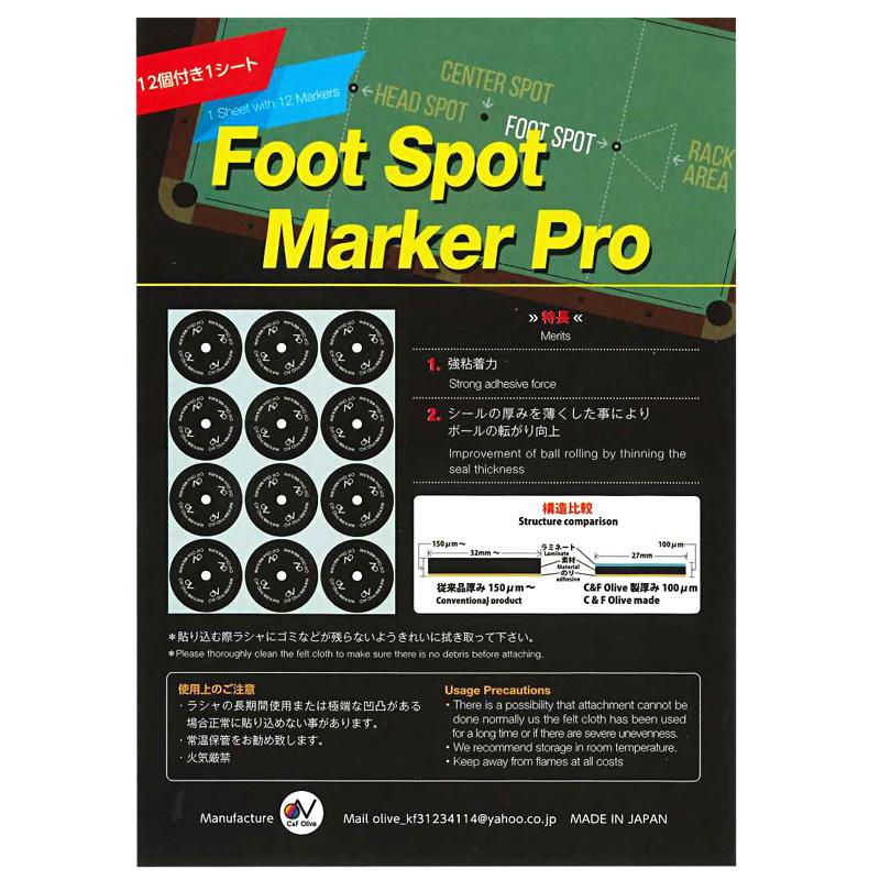 フットスポットマーカープロ (FootSpotMarkerPro) | 1シート12枚入り
