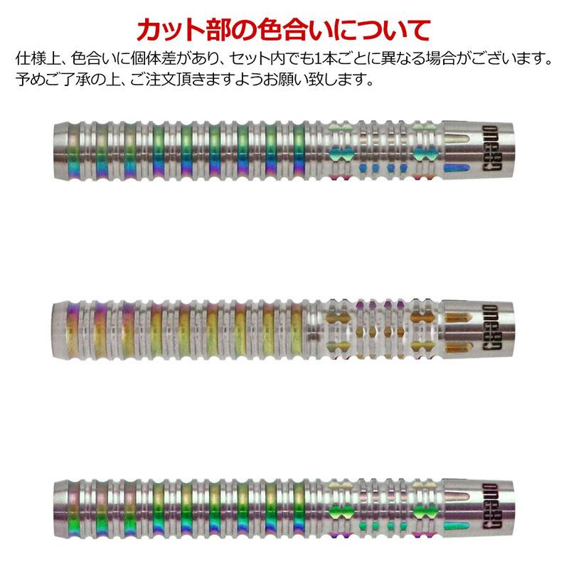 One80 【ワンエイティ】 カメレオン アリラ (CHAMELEON ALLIRA Tungsten90%) | ダーツ 2BAバレル 18.0g