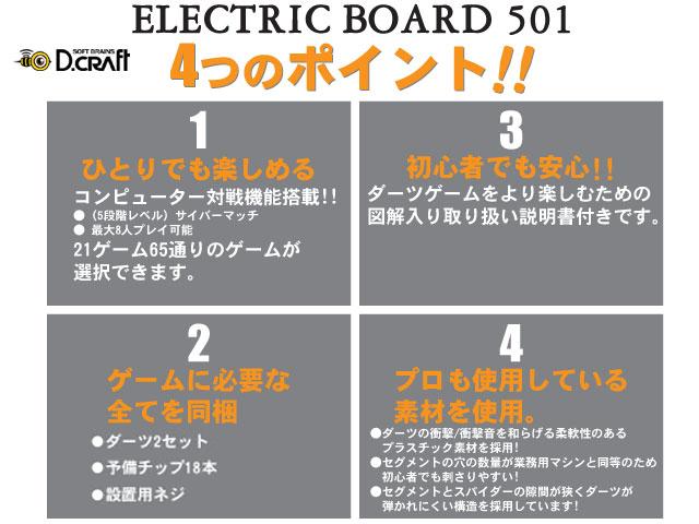 D.craft 【ディークラフト】 エレクトリックボード 501 グリーン/レッド (ELECTRIC BOARD 501 GREEN/RED) | 電子ダーツボード
