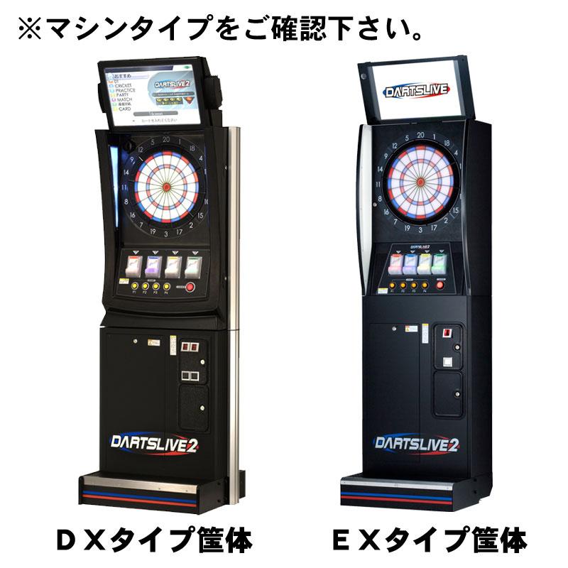 【20個セット!】DARTSLIVE2 セグメント シングル内側 【DX・EX専用】 20個入り お買い得セット