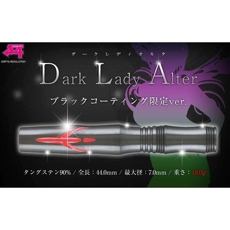 S4 【エスフォー】 ダークレディオルタ (Dark Lady Alter Tungsten90%) | ダーツ 2BAバレル 18.0g